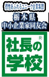 栃木県中小企業家同友会