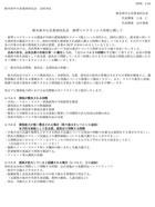 新型コロナウイルス ニュース1 お知らせ
