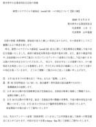 新型コロナウイルス ニュース2 お知らせ