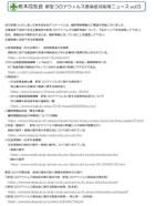 新型コロナウイルス ニュース5 お知らせ