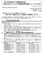 新型コロナウイルス ニュース6 お知らせ