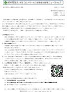 新型コロナウイルス ニュース7 お知らせ