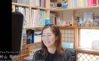 杉山琴映氏インタビュー時の撮影写真