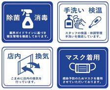 感染予防対策 図