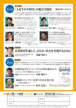 「人を活かす経営」全国交流会 in 宮崎 チラシ裏面
