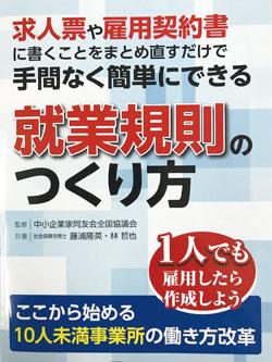 書籍「就業規則のつくり方」 画像
