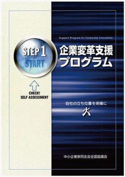 企業変革支援プログラム