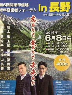 第6回関東甲信越青年経営者フォーラム in 長野