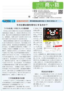 商い話 No.114