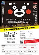 青年経営者全国交流会 in 熊本チラシ