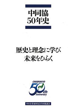 書籍 中同協50年史