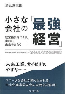 書籍 小さな会社の「最強経営」