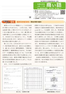 商い話 No.119