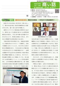 商い話 No.120