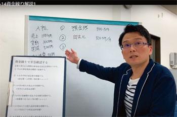 片平氏 youtube動画解説写真