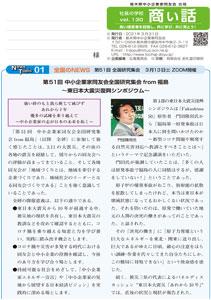 商い話 No.130