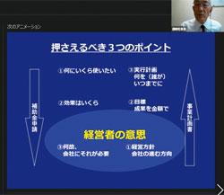 事業再構築補助金説明会の資料と乾氏