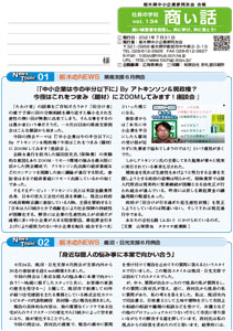 商い話 No.134