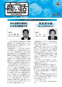 商い話Vol.74