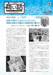 商い話Vol.75