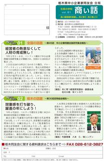 商い話 No.81