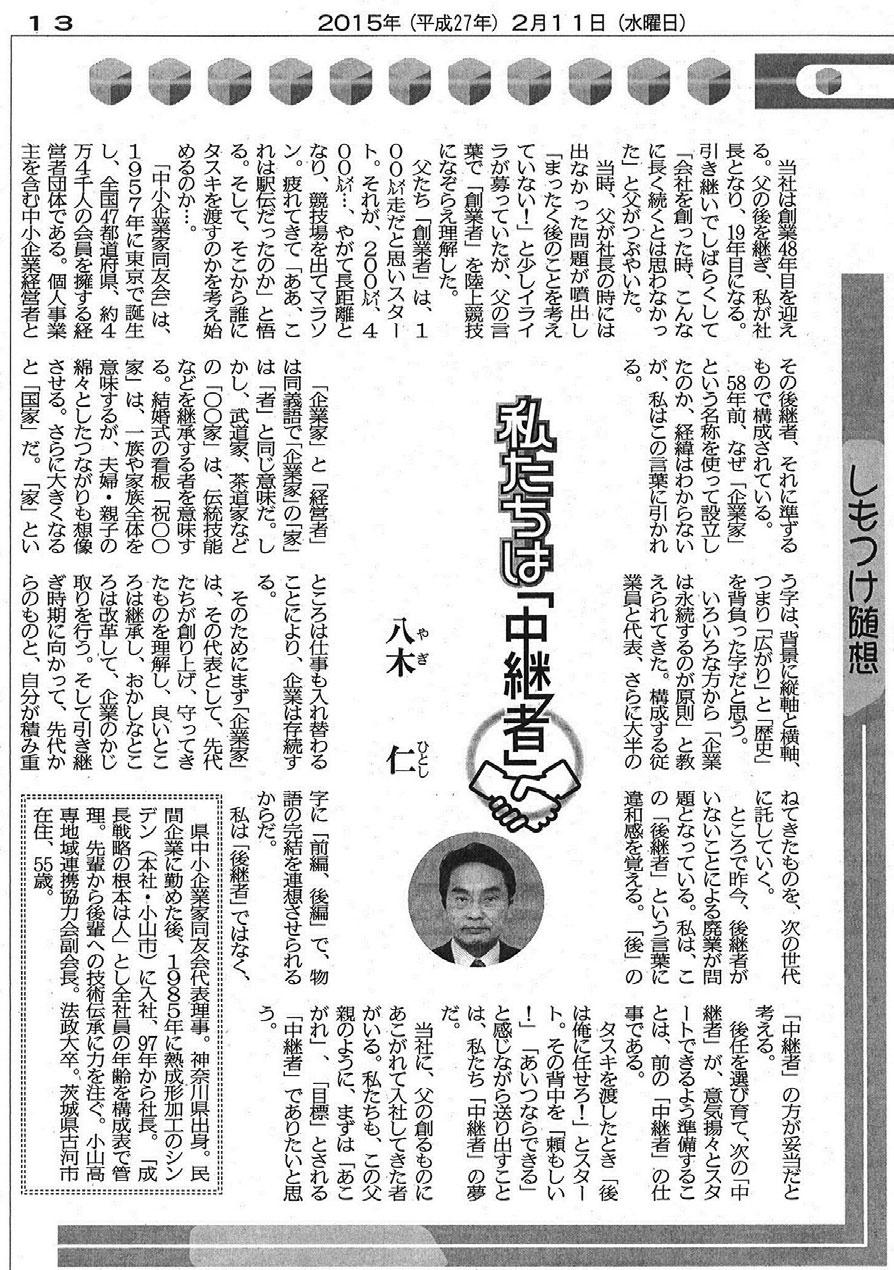 連載01 下野新聞