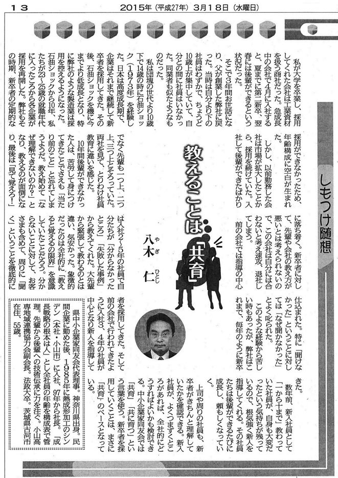 連載02 下野新聞