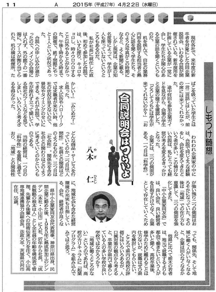 連載03 下野新聞