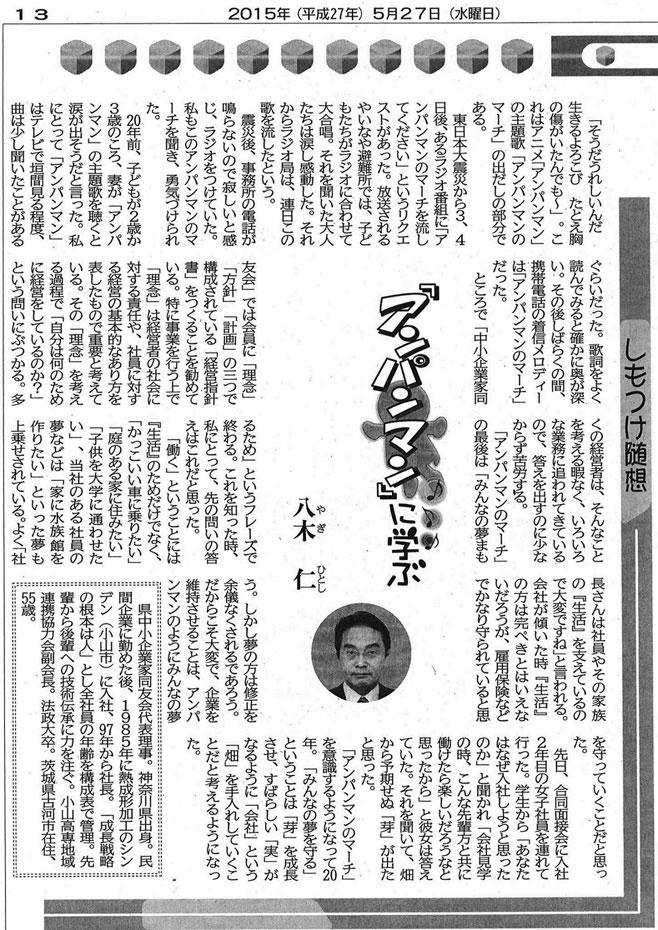 連載04 下野新聞