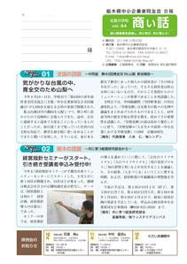 商い話 No.84