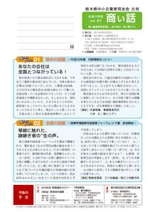 商い話 No.87