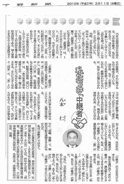 しもつけ随想(2015年02月11日)